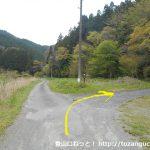 八高山の福用川コースの入口前
