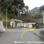 平山バス停の少し先のトイレのあるT字路を右折