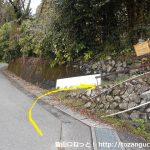 穂積神社の一の鳥居の手前のヘアピンカーブのところにある竜爪山の登山コースの入口