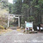 穂積神社の一の鳥居