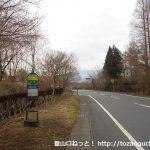 田貫湖キャンプ場バス停(富士急静岡バス)