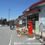 甲斐大和駅バス停(栄和交通)