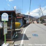 戸並入口バス停(富士急山梨バス)