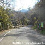 倉岳山の登山口となる立野峠の登り口