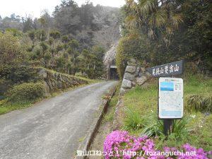 尾続山の登山コースの入口に設置してある尾続山と要害山を示す道標)