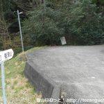 用竹の権現山登山口手前に設置されている道標