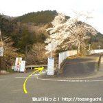 鎌沢入口バス停から左のわき道に入りそのまま奥に進む
