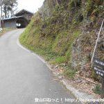 竹の子の里活性化センターの登り口に設置されている道標