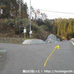 東野から八丁坂ノ頭に向かう途中の分岐を右へ