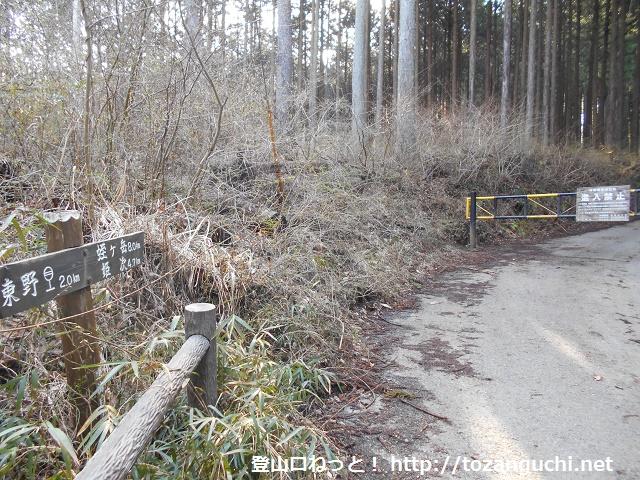 八丁坂ノ頭に向かう林道のゲート前に設置されている道標