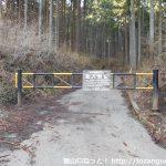 八丁坂ノ頭に向かう林道のゲート