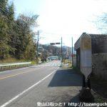 石老山入口バス停(神奈川中央交通)