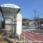 プレジャーフォレスト前バス停(神奈川中央交通)