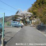 富士見茶屋の駐車場前