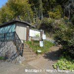 富士見茶屋の向かいにある東海自然歩道の入口