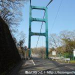 東光寺に行く途中の吊り橋