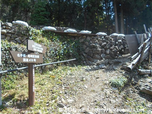 東光寺の裏手にある三井水源林の登山口