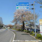 津久井湖観光センター前バス停(神奈川中央交通)