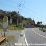上中沢バス停(神奈川中央交通)