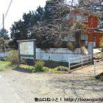 小松橋の小松山城跡ハイキングコース入口前