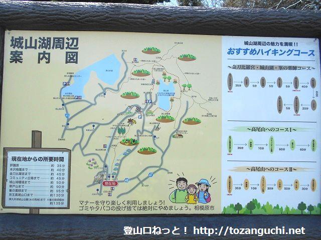 小松橋の小松城址のハイキングコース入口に設置されているハイキングコースの案内板