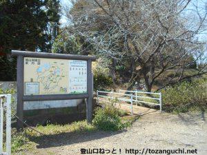県道48号線の小松橋にある小松城址のハイキングコース入口