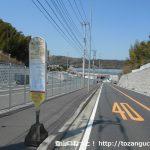 城山登山口バス停(神奈川中央交通)