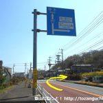 清正光入口バス停横の交差点を右折して宮ケ瀬ダムの方に進む