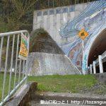 愛川ふれあいの村の裏手で県道514号線をくぐったところ