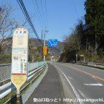 三叉路バス停(神奈川中央交通)