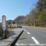 土山峠バス停(神奈川中央交通)