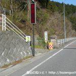 仏果山登山口バス停(神奈川中央交通)