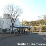 鳶尾団地入口バス停(神奈川中央交通)