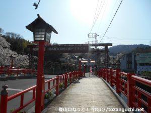 飯山観音の参道に続く橋を渡る