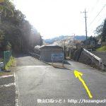 飯山観音に向かう途中の車道と歩行者用歩道の分岐