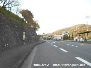 広沢寺温泉入口バス停(神奈川中央交通)