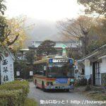 広沢寺温泉バス停(神奈川中央交通)
