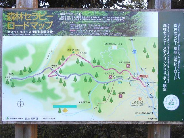 鐘ヶ獄のバス停横に設置してある鐘ヶ嶽のハイキングコースの案内板