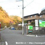 大山ケーブルバス停上にある阿夫利神社の参道入口
