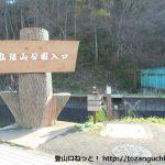 弘法山公園の入口