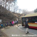 ヤビツ峠バス停(神奈川中央交通)