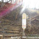 ヤビツ峠バス停横にある大山の登山コースの入口