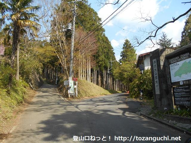 塔ノ岳の大倉尾根コース入口