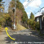 塔ノ岳の大倉尾根コースの入口