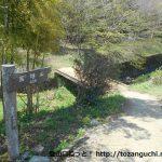 宮地山の登山コースの入口から登山コースを望む