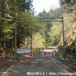 寄大橋を渡ったところにある秦野峠に向かう林道のゲート