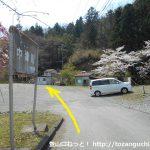 松田山ふれあい動物村の駐車場に入る