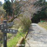 田代向の宮地山・シダンゴ山ハイキングコース入口に設置されている道標