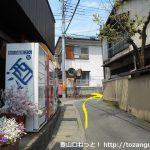 新松田駅から西平畑公園に行く途中のT字路を右折