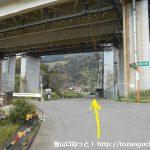 高松山の登山口に向かう途中の東名高速の高架下地点